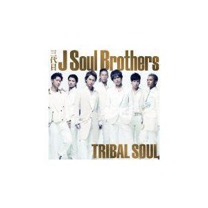 (CD)TRIBAL SOUL (CD+DVD) 三代目 J Soul Brothers(管理:522096) collectionmall