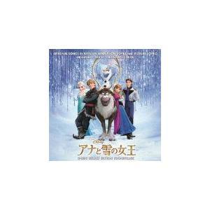 (CD)アナと雪の女王 オリジナル・サウンドトラック -デラックス・エディション- (2枚組ALBUM) (Double CD) / V.A. (管理:528827)|collectionmall