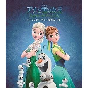 (CD)アナと雪の女王 / エルサのサプライズ:パーフェクト・デイ 〜特別な一日〜 / (管理:530729) collectionmall