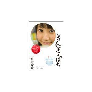 松井玲奈 きんぎょばち (DVD) [管理:189384]...