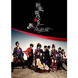 戦-ikusa- なでしこ桜 (DVD) / 和楽器バンド (管理:209023)|collectionmall