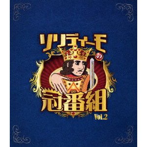 ソリディーモの冠番組2(Blu-ray)(管理番号:280935)|collectionmall