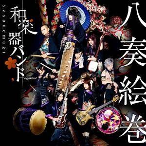 (CD)八奏絵巻(CD+Blu-ray Disc)(初回生産限定盤type-B LIVE収録) / 和楽器バンド  (管理:531674) collectionmall