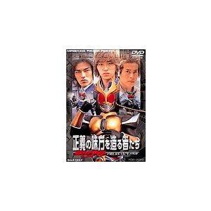 正義の味方を造る者たち 仮面ライダーアギト PROJECT G4 メイキング (DVD)(2001)  (管理:133293)|collectionmall