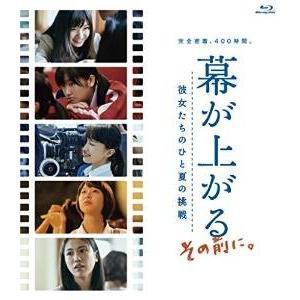 幕が上がる、その前に。彼女たちのひと夏の挑戦 (Blu-ray) (管理:256748)|collectionmall