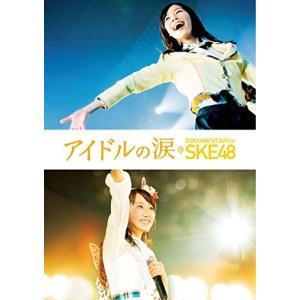 アイドルの涙 DOCUMENTARY of SKE48 Blu-ray スペシャル・エディション / 【管理:256995】|collectionmall