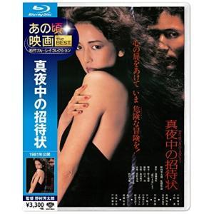 あの頃映画 the BEST 松竹ブルーレイ・コレクション 真夜中の招待状 (Blu-ray) /  (管理:256077)|collectionmall