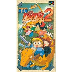 (SFC) 魔法陣グルグル2 (管理:4302)|collectionmall