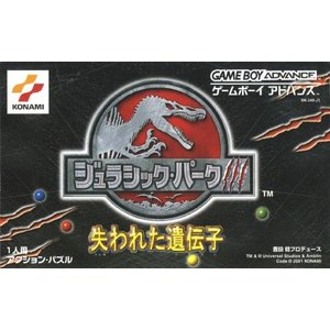 (GBA) ジュラシックパーク3 失われた遺伝子 (管理:47091)|collectionmall