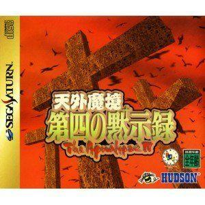(SS) 天外魔境 第四の黙示録 (管理:12620)|collectionmall
