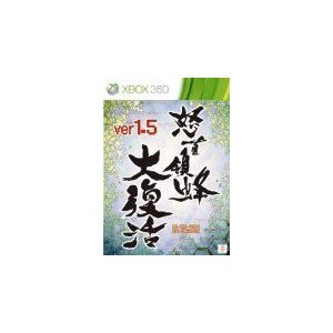 (XBOX360) 怒首領蜂 大復活 ver.1.5 通常版 (管理:111612) collectionmall