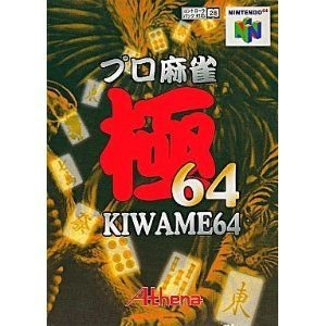 (N64) プロ麻雀 極64  (管理:7335)|collectionmall