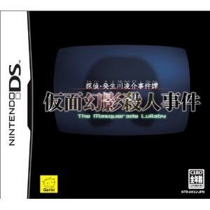 (DS) 探偵・癸生川凌介事件譚 仮面幻影殺人事件  (管理:38024)|collectionmall