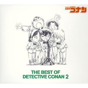 (CD)THE BEST OF DETECTIVE CONAN 2 ~名探偵コナン テーマ曲集2~ (通常盤) (管理:81349)|collectionmall