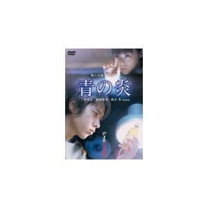 青の炎 特別版 (DVD) (管理:133593)