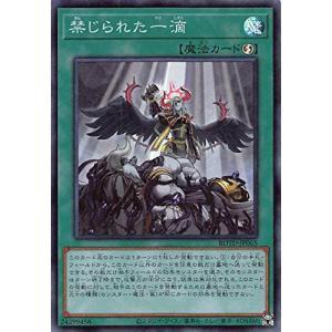 遊戯王 ROTD-JP065 禁じられた一滴 (日本語版 スーパーレア) (管理:648478)|collectionmall