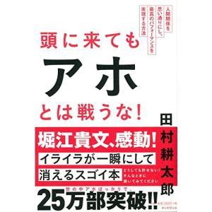 (単行本)頭に来てもアホとは戦うな!/田村耕太郎/朝日新聞出版 (管理:795962)