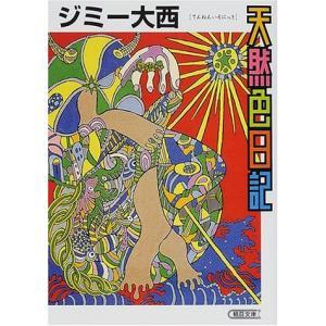 (文庫)天然色日記/ジミー大西(管理:823438)|collectionmall