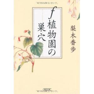 (文庫)f植物園の巣穴/梨木香歩(管理:823512)|collectionmall