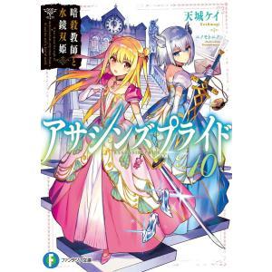 (ライトノベル)アサシンズプライド10 暗殺教師と水鏡双姫(管理:840989)