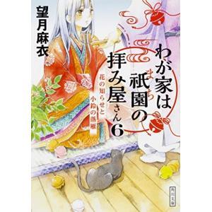(文庫)わが家は祇園の拝み屋さん6 花の知らせと小鈴の落雁/望月 麻衣/KADOKAWA (管理:795013)|collectionmall