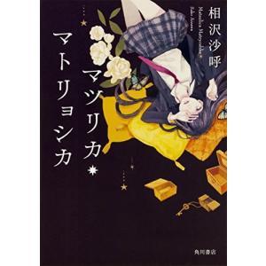(単行本)マツリカ・マトリョシカ / 相沢 沙呼(管理:796122)