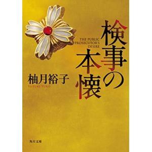 (文庫)検事の本懐/柚月裕子(管理:831558)|collectionmall