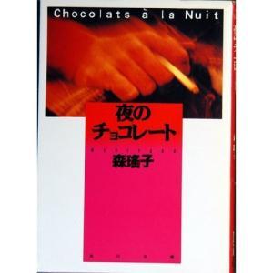 (文庫)夜のチョコレート (角川文庫)/森 瑶子(管理:807188)|collectionmall