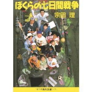 (中古)ぼくらの7日間戦争/宗田 理(管理:817333)|collectionmall
