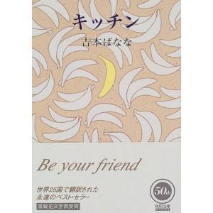 (文庫)キッチン/よしもとばなな(管理:817573)