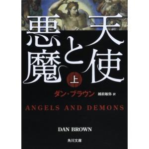 (文庫)天使と悪魔(上)/ダン・ブラウン/越前敏弥(管理:806177)
