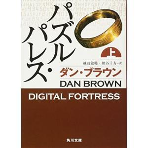 (文庫)パズル・パレス(上)/ダン・ブラウン(管理:825317)|collectionmall
