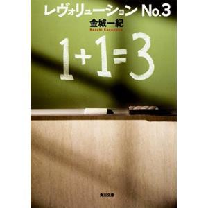 (文庫)レヴォリューションno.3/金城一紀(管理:808886)