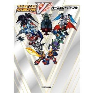 (攻略本)スーパーロボット大戦V パーフェクトバイブル(管理:99348) collectionmall