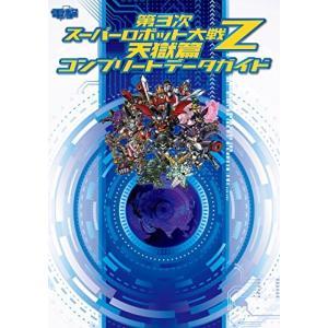 第3次スーパーロボット大戦Z 天獄篇 コンプリートデータガイド (管理:95950) collectionmall