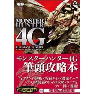 モンスターハンター4G ザ・マスターガイド / KADOKAWA/アスキー・メディアワークス(管理:95865) collectionmall