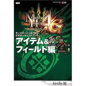 モンスターハンター4G 公式データハンドブック アイテム&フィールド編 / KADOKAWA/アスキー・メディアワークス(管理:95904) collectionmall