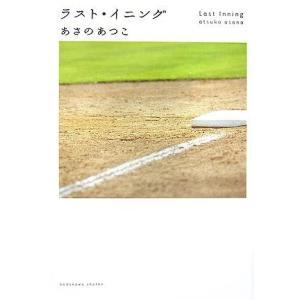 (単行本)ラスト・イニング / あさの あつこ (管理:96268|collectionmall