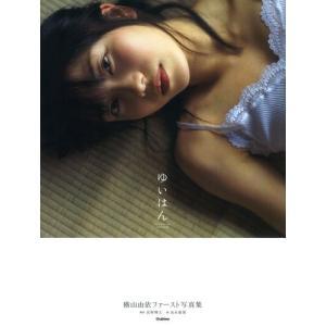 横山由依ファースト写真集『ゆいはん』 / 学研マーケティング 【管理:750014】 collectionmall
