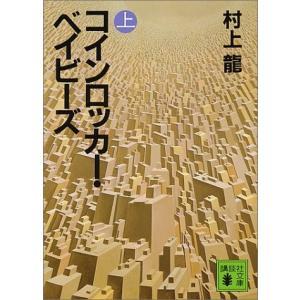 (文庫)コインロッカー・ベイビーズ(上) (講談社文庫)/村上 龍(管理:806958)