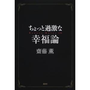 (単行本)ちょっと過激な幸福論/齋藤薫/講談社(管理:797324)