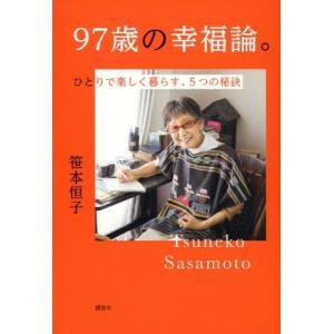 (単行本)97歳の幸福論。ひとりで楽しく暮らす、5つの秘訣/笹本 恒子 (著)講談社 (管理:792...