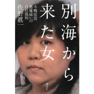 (単行本)別海から来た女――木嶋佳苗 悪魔祓いの百日裁判/ ...