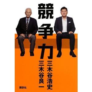 (単行本)競争力/三木谷 浩史 (著)/講談社 (管理:792622)