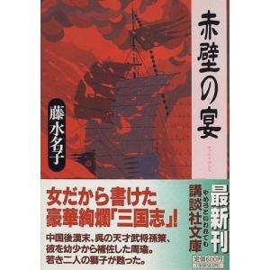 (中古)赤壁の宴 (講談社文庫)/藤 水名子(管理:817276)|collectionmall
