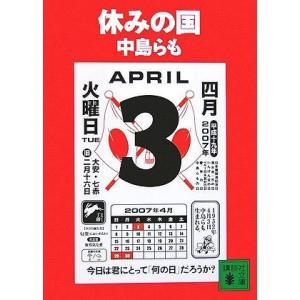 (文庫)休みの国 (講談社文庫)/中島 らも(管理:813423)