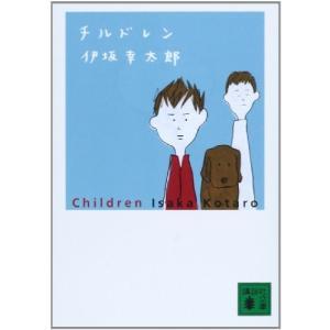 (文庫)チルドレン/伊坂 幸太郎/講談社 (管理:791013)|collectionmall