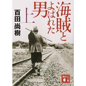 (文庫) 海賊とよばれた男(上) (管理:96079)
