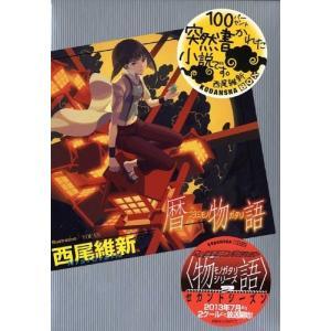 (単行本)暦物語 (講談社BOX) (管理:92723 collectionmall