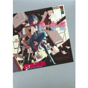 (単行本)終物語(上)(講談社BOX)(管理:97270 collectionmall